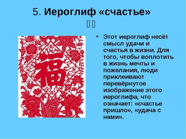 5. Иероглиф «счастье» 福字 Этот иероглиф несёт смысл удачи и счастья в жизни....