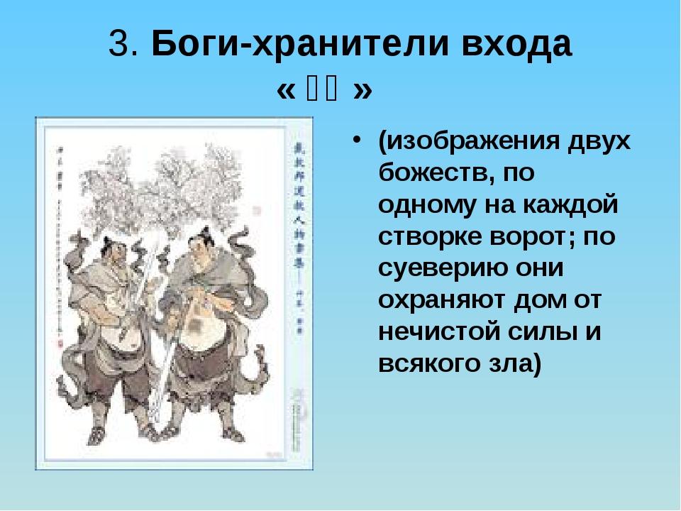 3. Боги-хранители входа «门神» (изображения двух божеств, по одному на каждой...