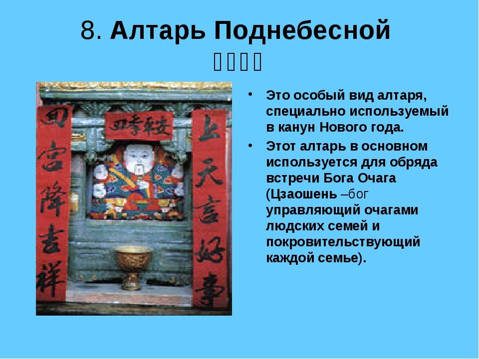 8. Алтарь Поднебесной 置天地桌 Это особый вид алтаря, специально используемый...