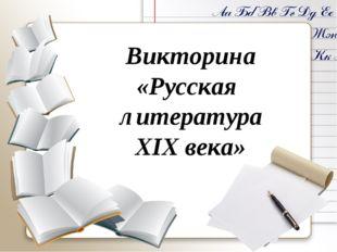 Викторина «Русская литература XIX века»