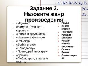 Задание 3. Назовите жанр произведения «Идиот» «Кому на Руси жить хорошо» «Ром