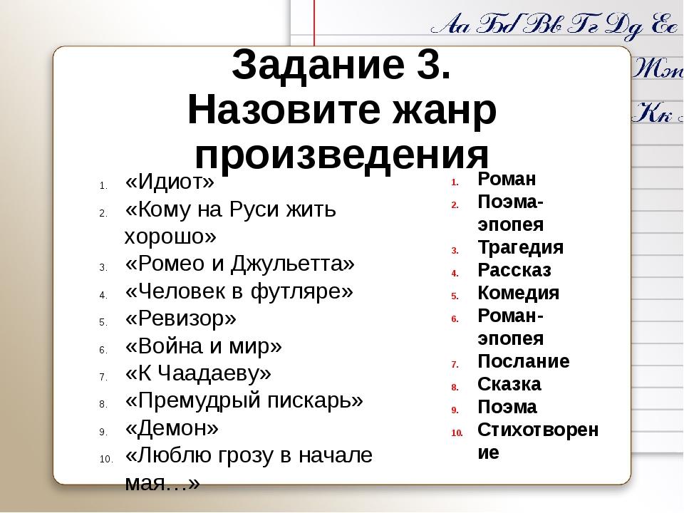 Задание 3. Назовите жанр произведения «Идиот» «Кому на Руси жить хорошо» «Ром...