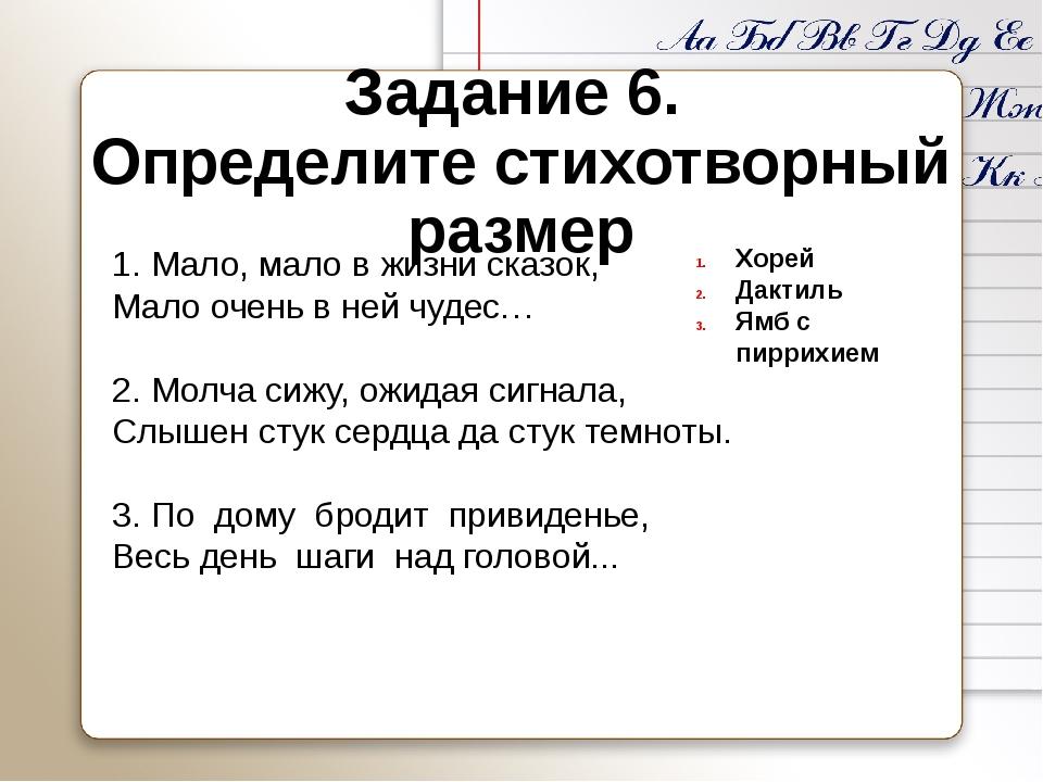 Задание 6. Определите стихотворный размер 1. Мало, мало в жизни сказок, Мало...