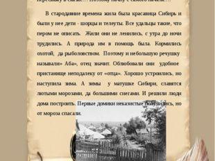 К югу от Сибирского города Кемерово, в предгорьях Салаирского кряжа, на ре
