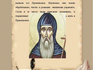 А в июле, 21 числа появился перед ними Святой Прокопий и сказал: «Быть на