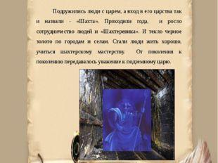 Так забрел в эти края славный сын купеческий - Леонид Иванович, бравый гео