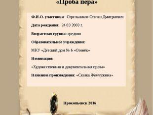 Ф.И.О. участника: Стрельников Степан Дмитриевич Дата рождения: 24.03 2003 г.