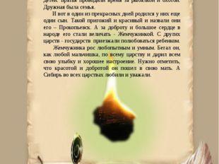 Случилось это в одном царстве государстве под названием Кузбасс. Жил в том