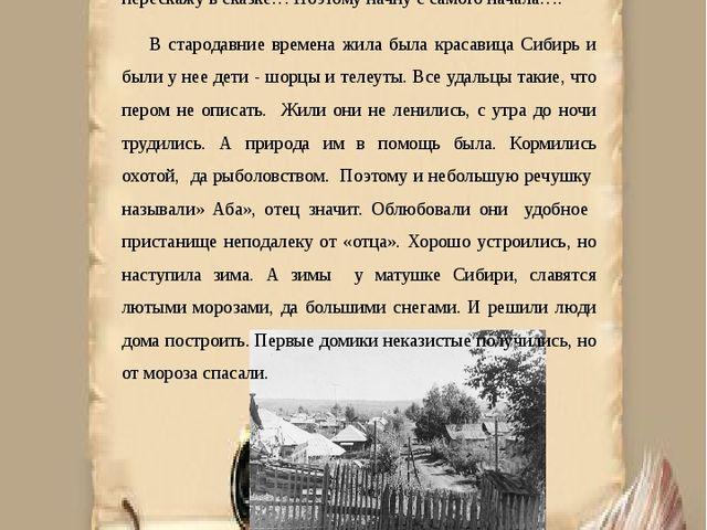 К югу от Сибирского города Кемерово, в предгорьях Салаирского кряжа, на ре...
