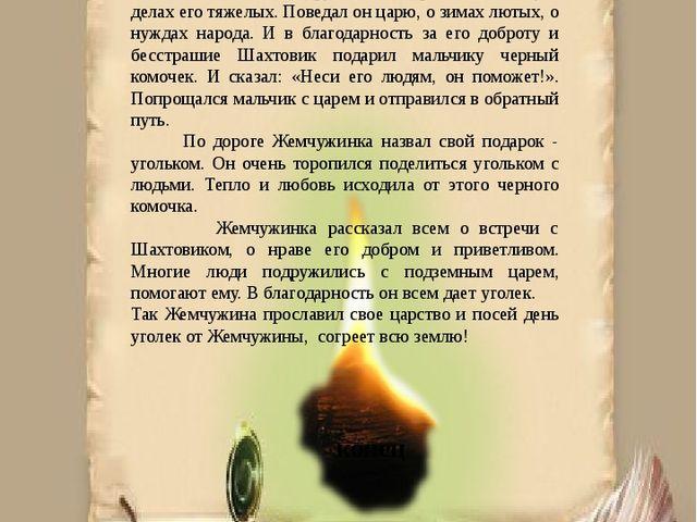 И вот однажды Жемчужинка оббегал свое царство, в заботах о его обитателях,...