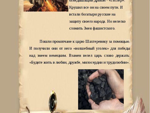 Пошли прокопчане к царю Шахтеревику за помощью. И получили они от него «во...