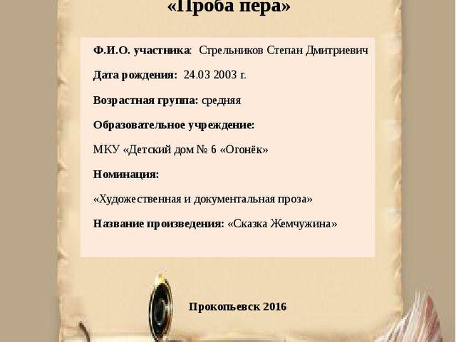 Ф.И.О. участника: Стрельников Степан Дмитриевич Дата рождения: 24.03 2003 г....