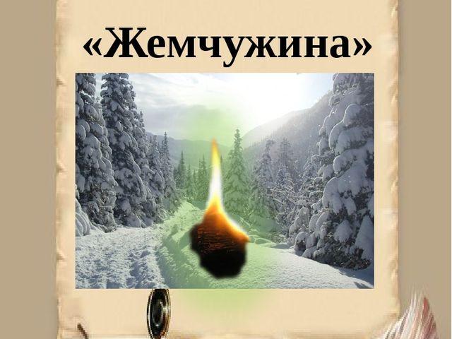 «Жемчужина» Сказка