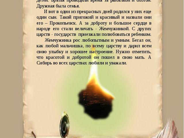 Случилось это в одном царстве государстве под названием Кузбасс. Жил в том...