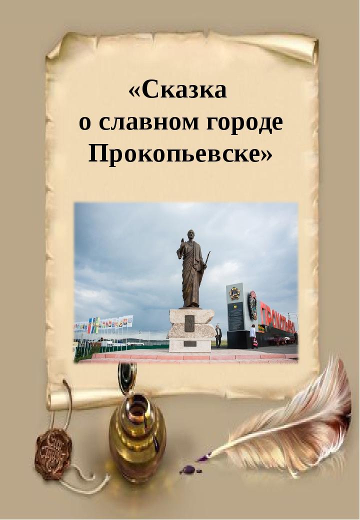«Сказка о славном городе Прокопьевске»