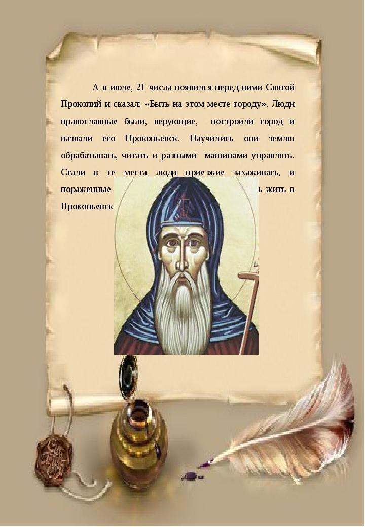 А в июле, 21 числа появился перед ними Святой Прокопий и сказал: «Быть на...