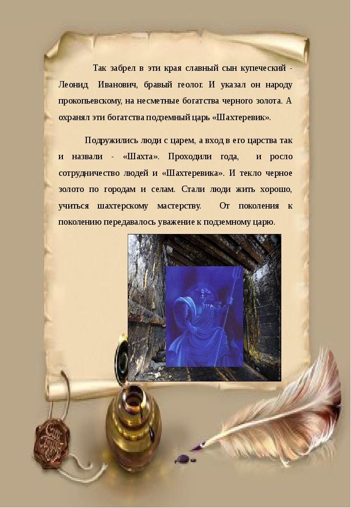 Так забрел в эти края славный сын купеческий - Леонид Иванович, бравый гео...