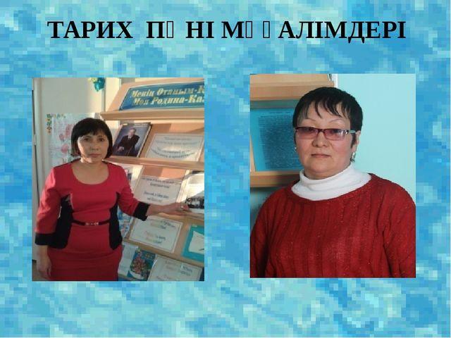 ТАРИХ ПӘНІ МҰҒАЛІМДЕРІ