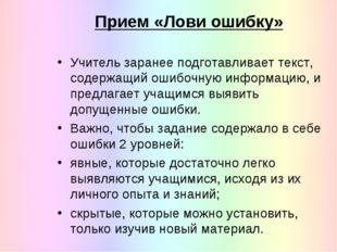 Прием «Лови ошибку» Учитель заранее подготавливает текст, содержащий ошибочну