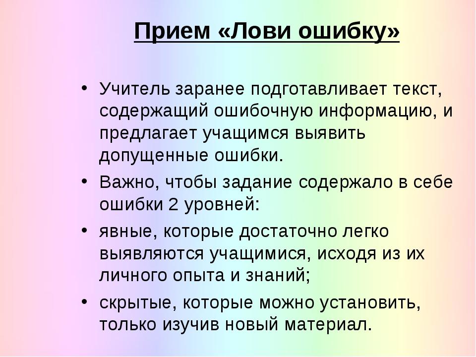 Прием «Лови ошибку» Учитель заранее подготавливает текст, содержащий ошибочну...
