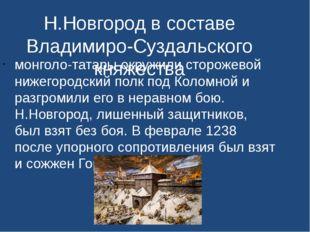 Н.Новгород в составе Владимиро-Суздальского княжества монголо-татары окружили