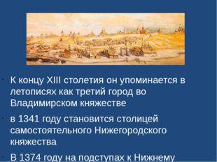К концу XIII столетия он упоминается в летописях как третий город во Владимир