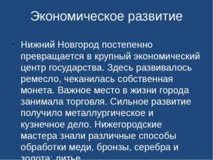 Экономическое развитие Нижний Новгород постепенно превращается в крупный экон