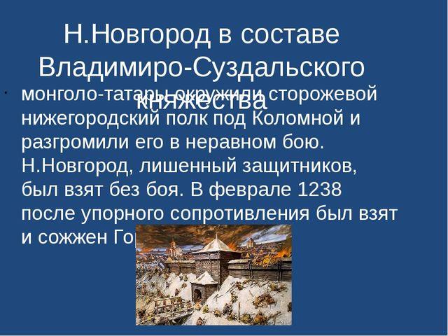 Н.Новгород в составе Владимиро-Суздальского княжества монголо-татары окружили...