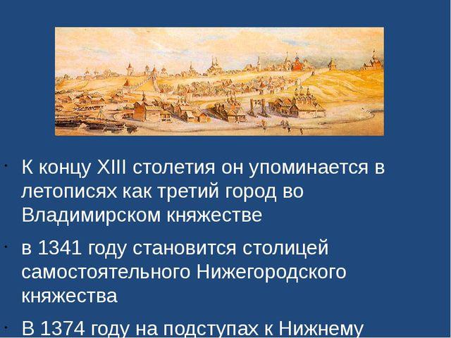 К концу XIII столетия он упоминается в летописях как третий город во Владимир...