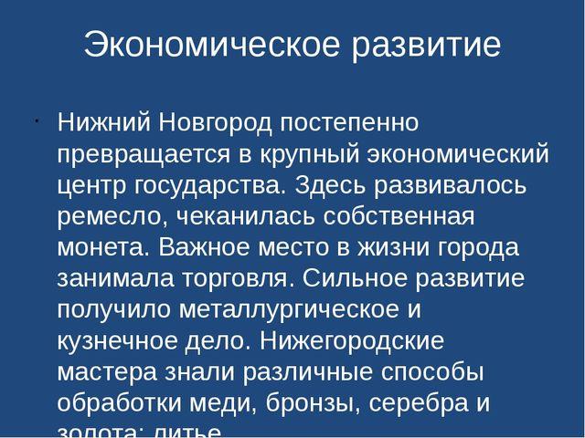 Экономическое развитие Нижний Новгород постепенно превращается в крупный экон...