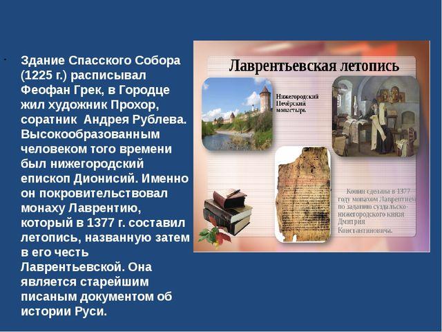 Здание Спасского Собора (1225 г.) расписывал Феофан Грек, в Городце жил худо...