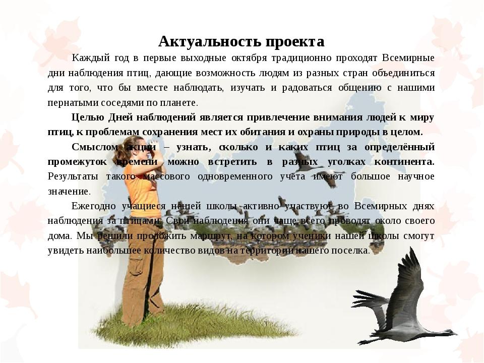 Актуальность проекта Каждый год в первые выходные октября традиционно проход...