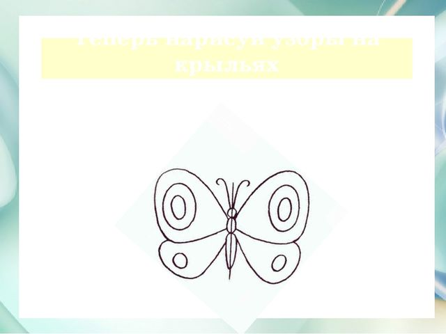 Теперь нарисуй узоры на крыльях Сотри лишние линии..