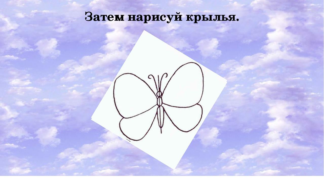 Затем нарисуй крылья.