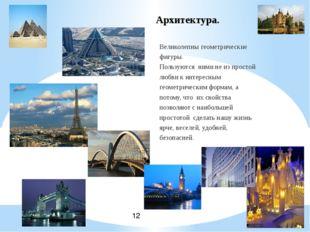 Архитектура. Великолепны геометрические фигуры. Пользуются ними не из простой