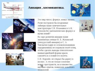 Авиация , космонавтика. Это мир чисел, формул, новых машин. Разве построили б