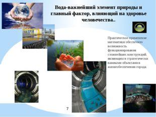 Вода-важнейший элемент природы и главный фактор, влияющий на здоровье человеч
