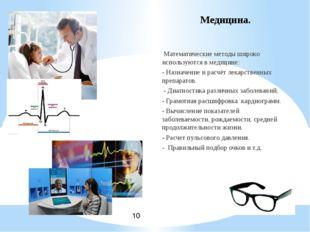 Математические методы широко используются в медицине: - Назначение и расчёт