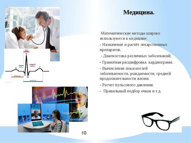 Математические методы широко используются в медицине: - Назначение и расчёт...