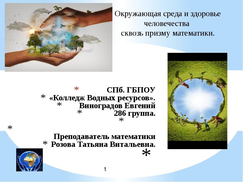 СПб. ГБПОУ «Колледж Водных ресурсов». Виноградов Евгений 286 группа. Препода...