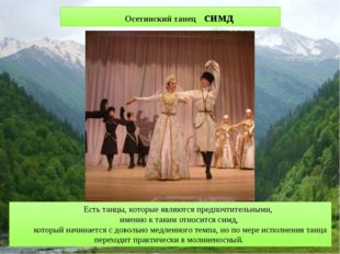 Осетинский танец симд Есть танцы, которые являются предпочтительными, именно