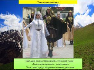 Ещё один распространенный осетинский танец – «Танец приглашения» - «хонга каф