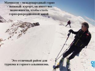 Мамиссон – международный горно - лыжный курорт, он имеет все возможности, что