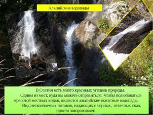 В Осетии есть много красивых уголков природы. Одним из мест, куда вы можете о