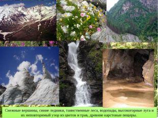 Снежные вершины, синие ледники, таинственные леса, водопады, высокогорные луг
