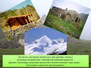 Это место, где можно окунуться в мир древних легенд и реальных исторических с