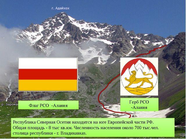 Республика Северная Осетия находится на юге Европейской части РФ. Общая площа...