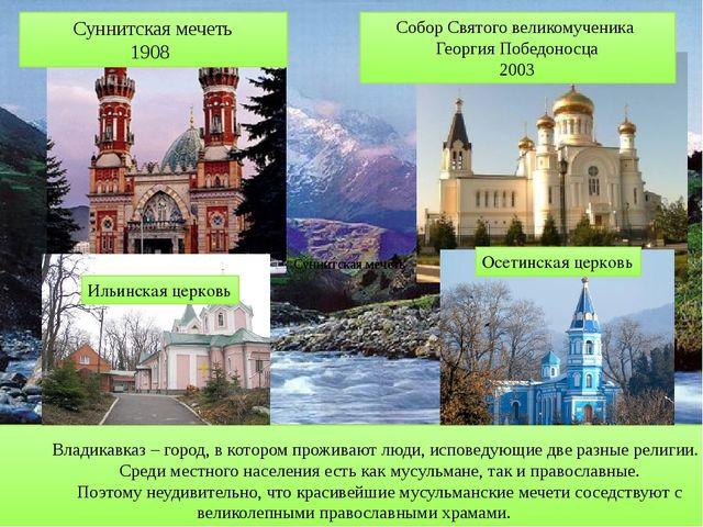 Владикавказ – город, в котором проживают люди, исповедующие две разные религ...