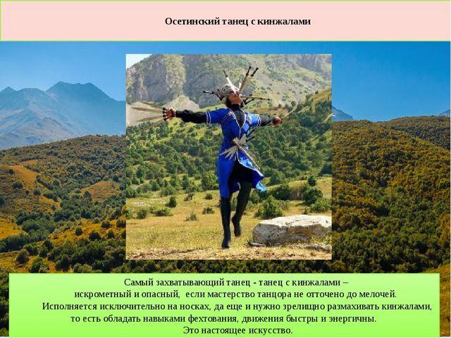 Самый захватывающий танец - танец с кинжалами – искрометный и опасный, если м...