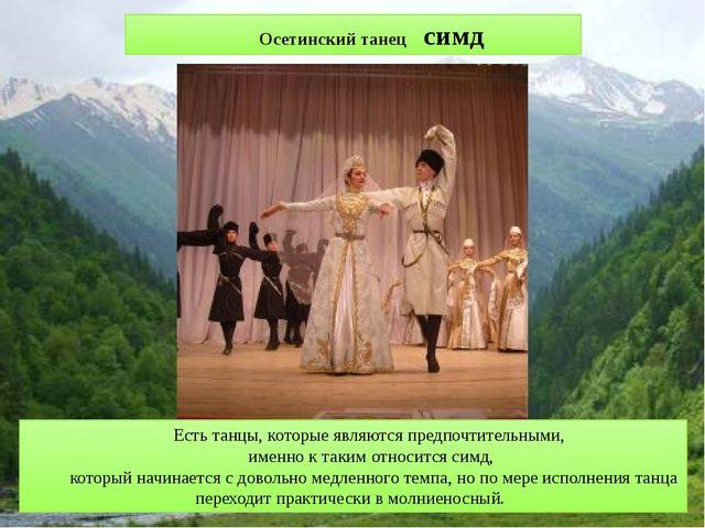 Осетинский танец симд Есть танцы, которые являются предпочтительными, именно...